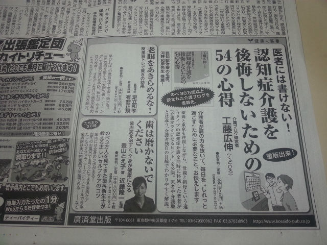 岩手日報広告
