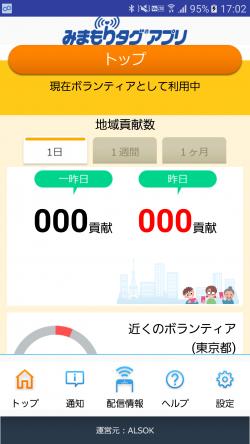 みまもりタグアプリ
