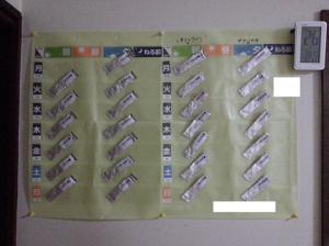 20140126_190755