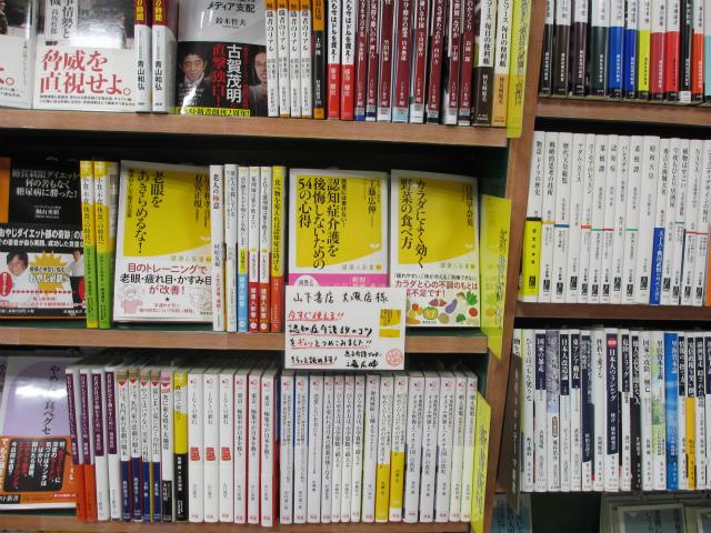 山下書店大塚店