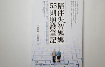 陪伴失智媽媽55則照護筆記 工藤廣伸