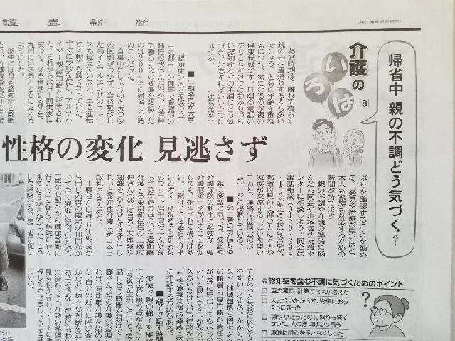 読売新聞 ヨミドクター 介護