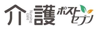 介護ポストセブン 小学館