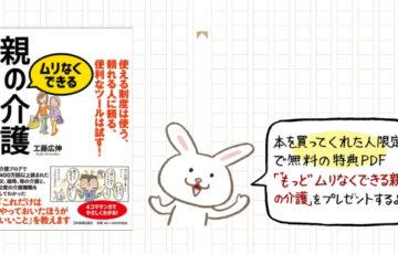 ムリなくできる親の介護 日本実業出版社