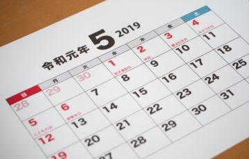 令和元年の5月カレンダー