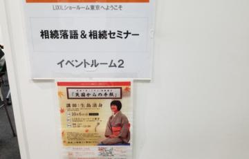 生島清身 講演