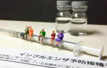 インフルエンザ 予防接種