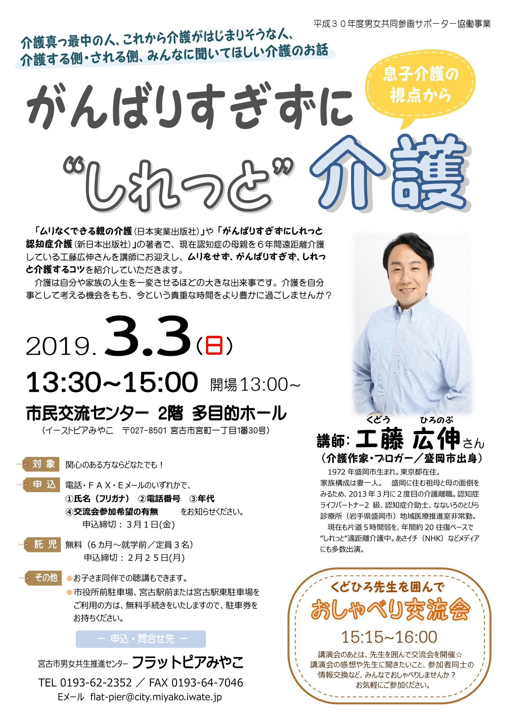 岩手県宮古市介護講演会