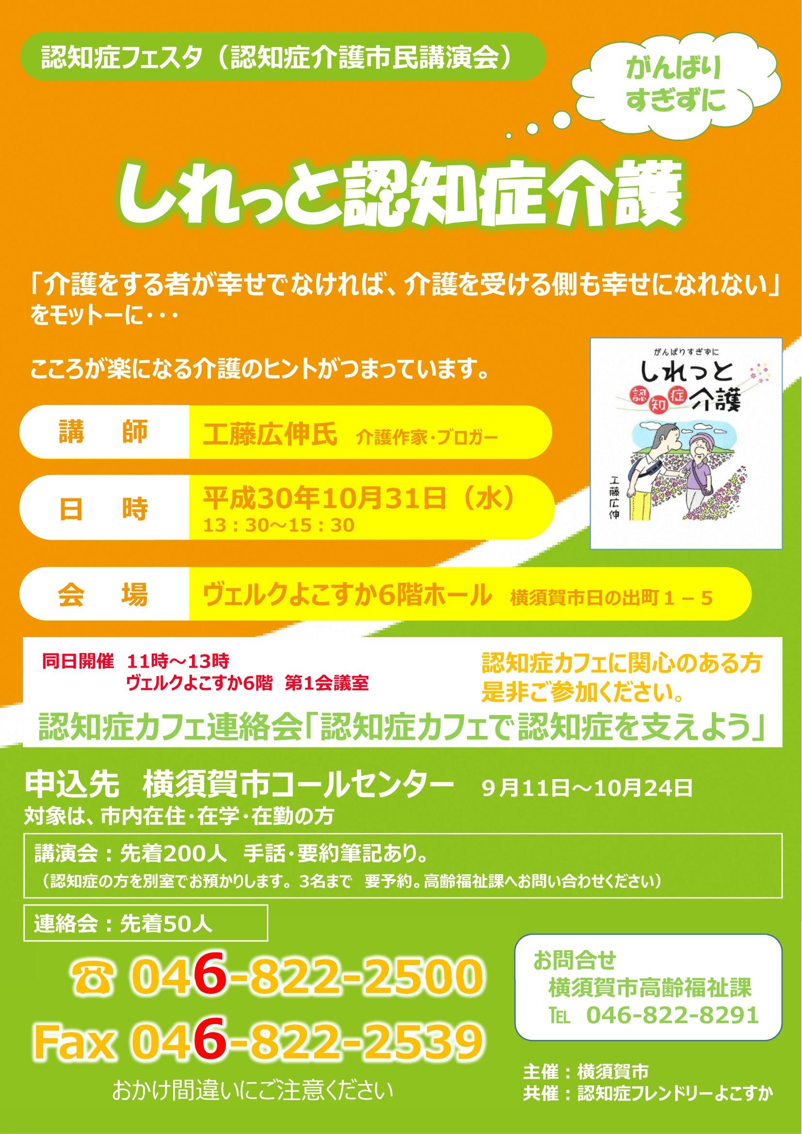 神奈川県横須賀市認知症介護講演会
