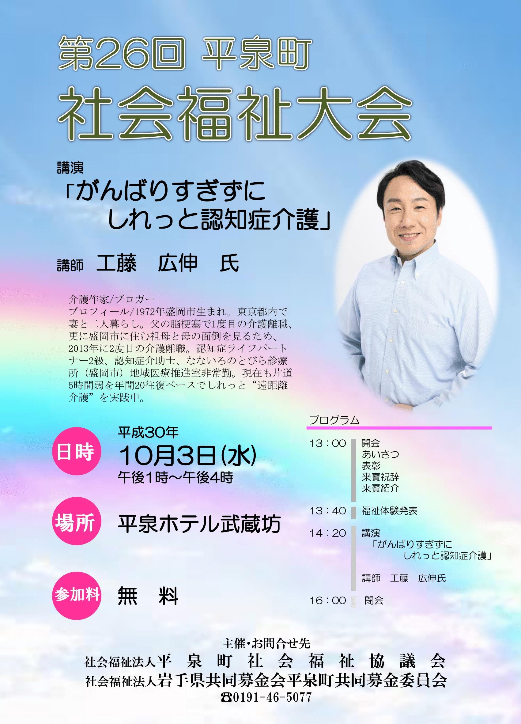 平泉町社会福祉大会