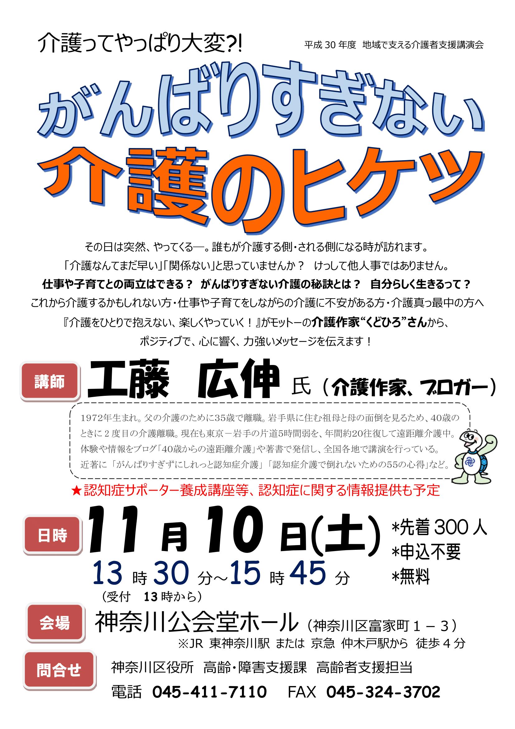神奈川区介護講演会