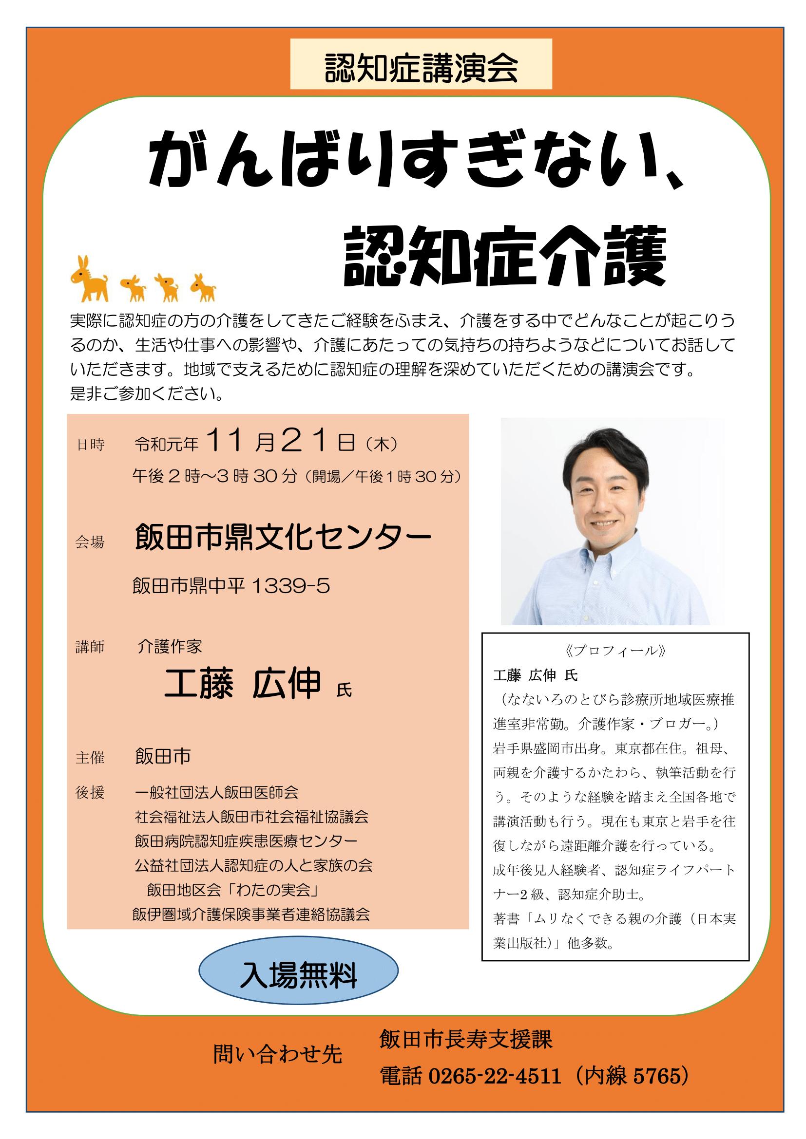 長野県飯田市認知症介護講演会