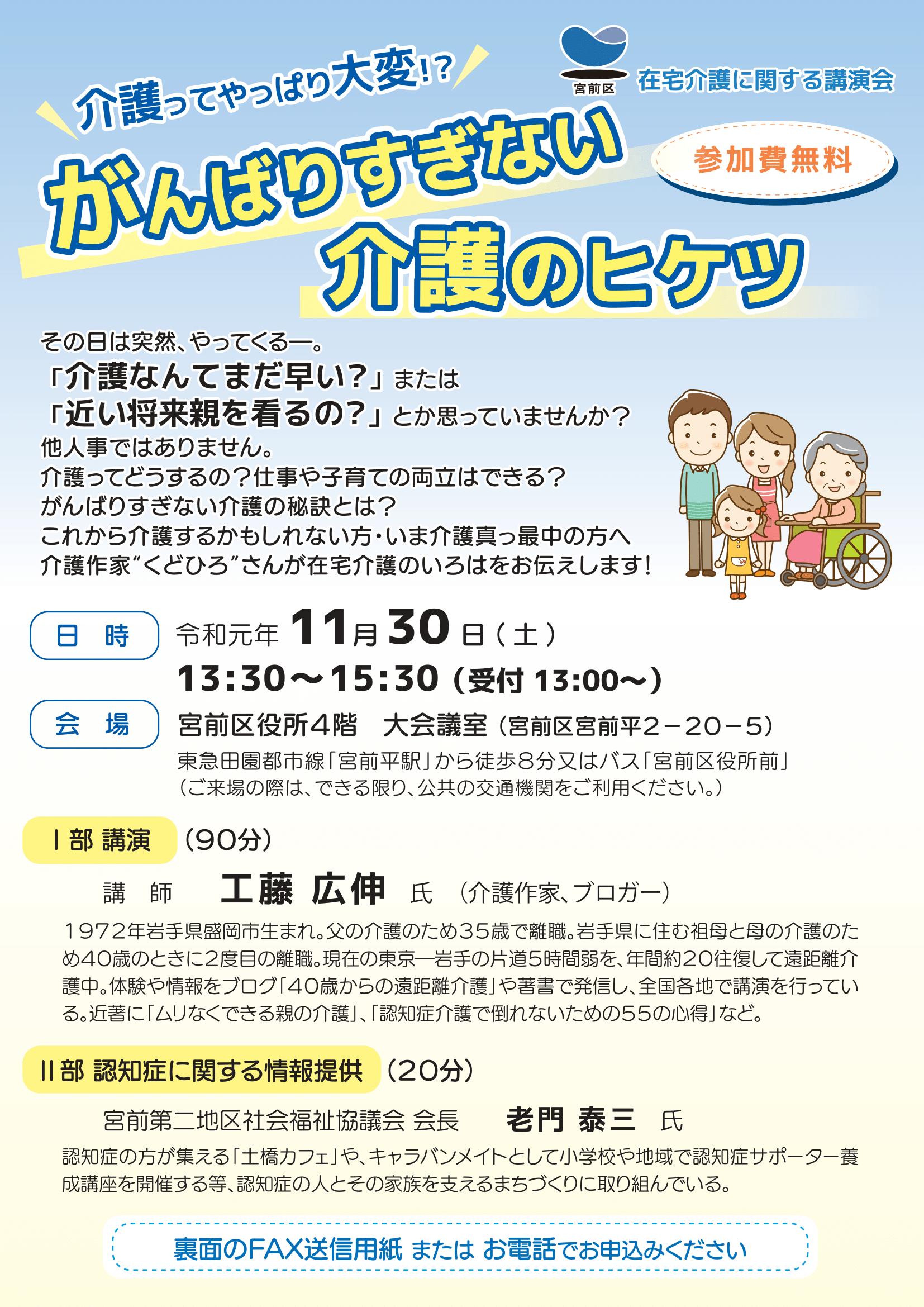 川崎市宮前区介護講演会