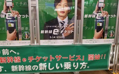 新幹線eチケットサービス