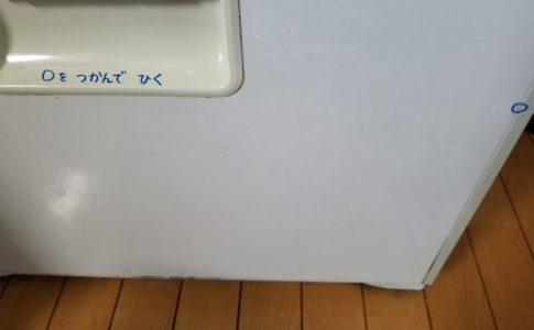 冷蔵庫 取っ手