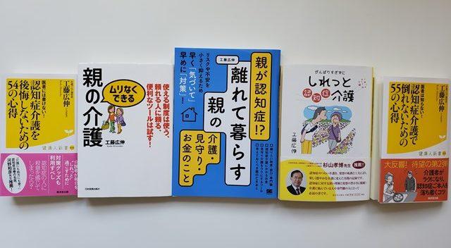工藤広伸 書籍